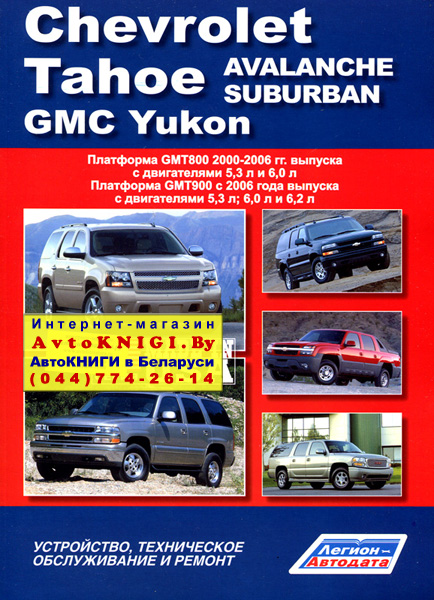 Chevrolet_Tahoe__4f4be5983c953.jpg