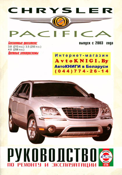 Chrysler_Pacific_4f21c7fbec02c.jpg