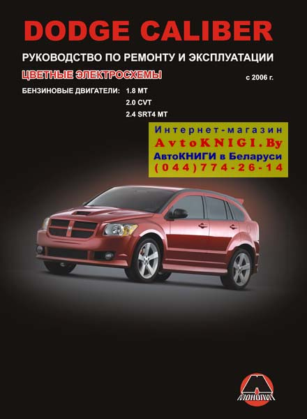 Dodge_Caliber____4f21dd3004c65.jpg