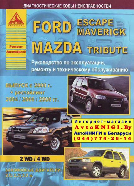 Ford_Escape___Ma_4f1dd296f0f32.jpg