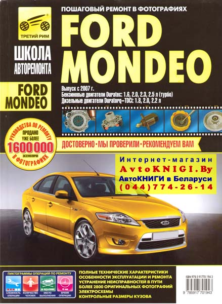 Ford_Mondeo_2007_4f6ca2afebbe8.jpg
