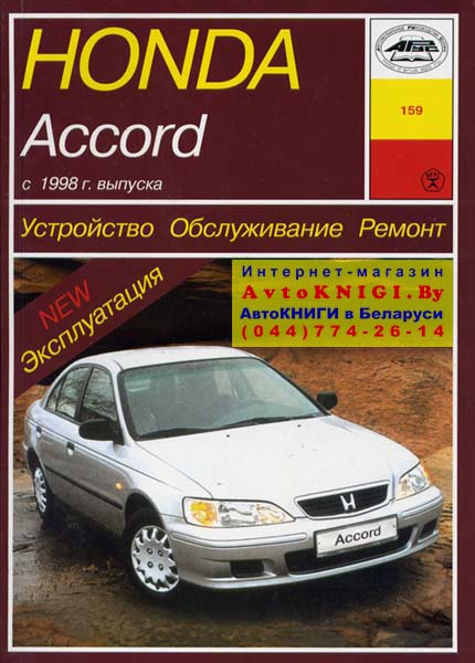 Honda_Accord_199_4f2d2621e640d.jpg