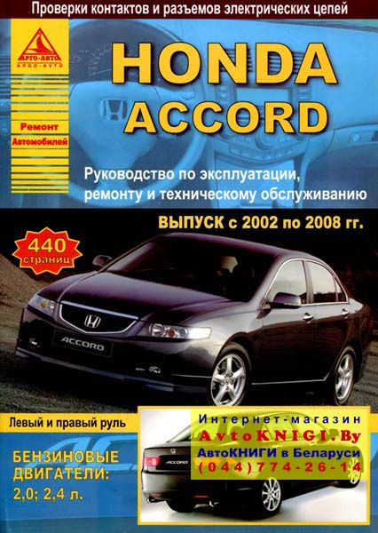 Honda_Accord_200_4f2d26074f248.jpg