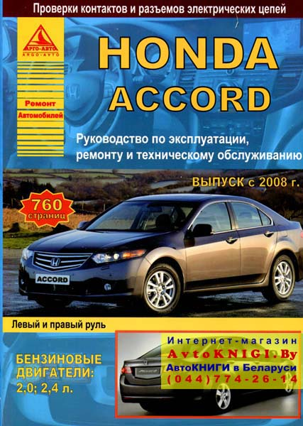 Honda_Accord_200_4f2d2745bced0.jpg