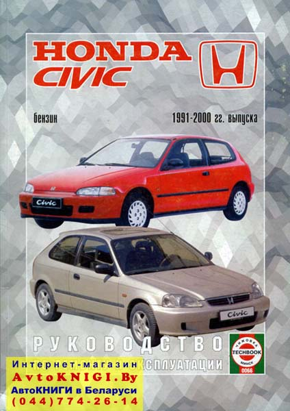 Honda_Civic_1991_4f2d293358270.jpg