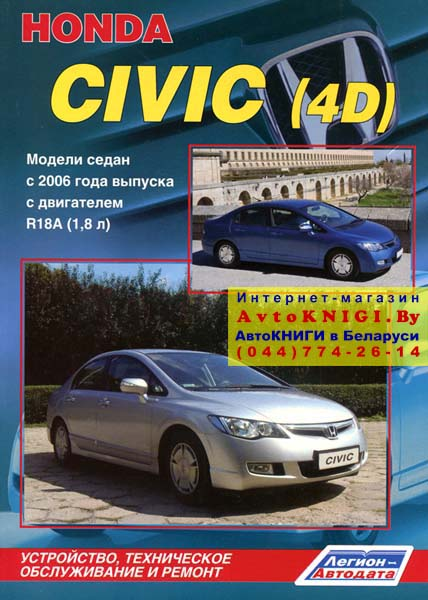 Honda_Civic_4D_2_4f2d2cd7bb230.jpg