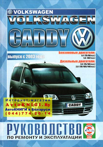 Volkswagen_Caddy_506be2e962442.jpg