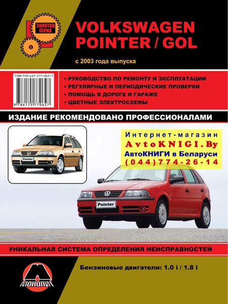 Volkswagen_Point_50709d801a25c.jpg